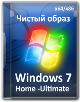 Windows 7 x86 - x64 чистый образ