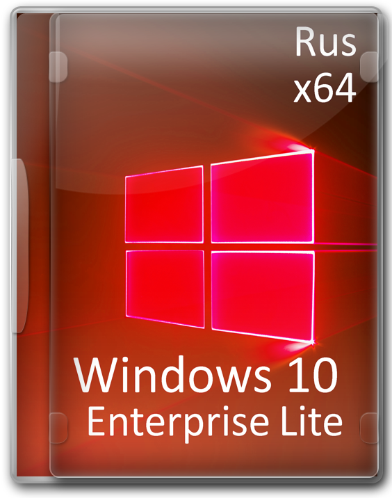 Русскоязычная Windows 10 Enterprise 64 bit 1809 Lite ISO