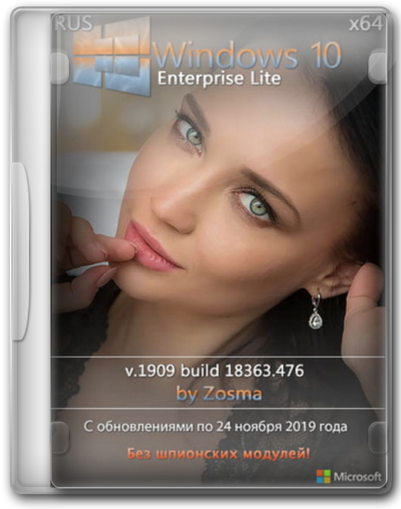 Образ Windows 10 64 bit для флешки 1909 Lite ISO