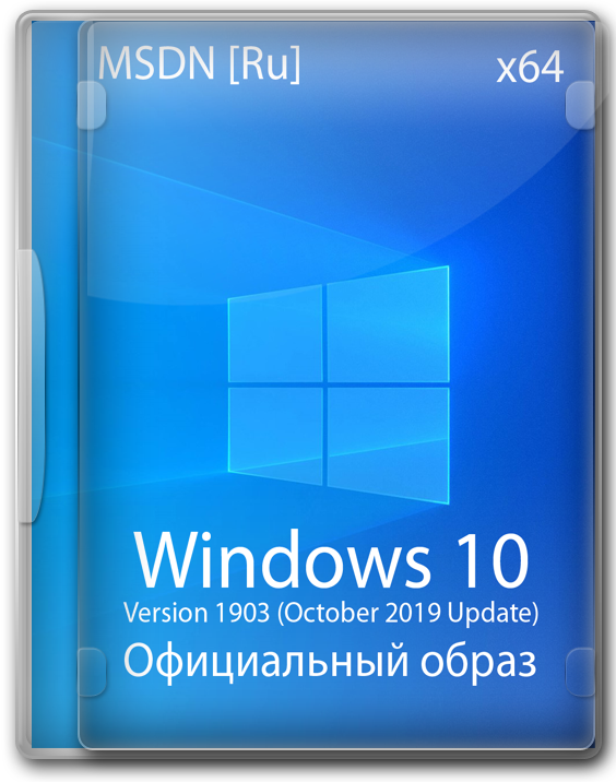 Чистый образ Windows 10 x64 1903 Rus Consumer Editions
