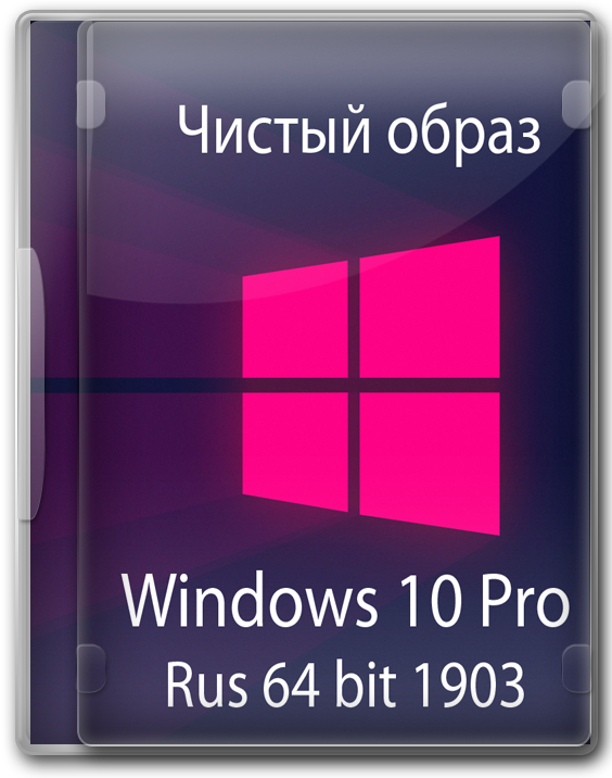 Windows 10 x64 Pro чистый образ без слежки и телеметрии