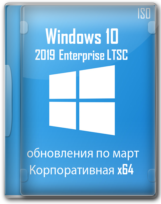 Windows 10 Enterprise LTSC x64 2019 с активацией