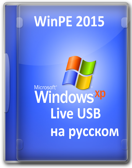 Windows XP Live USB iso образ для флешки