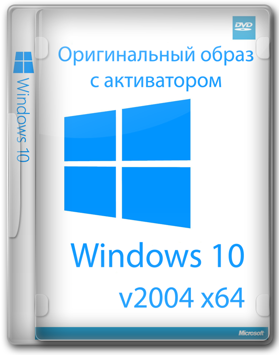 Windows 10 x64 2004 2020 чистый образ