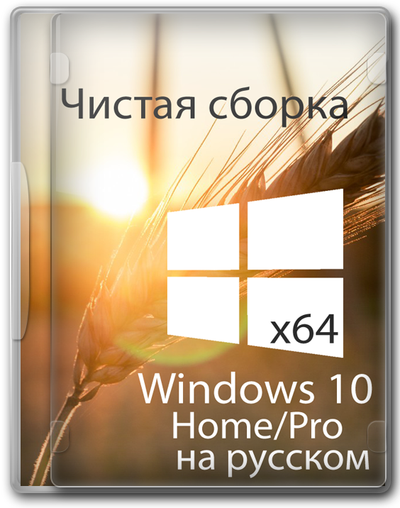 Русский образ Windows 10 2004 64 bit Home - Pro с активацией