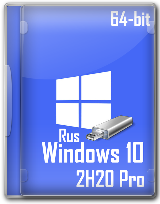Windows 10 PRO 20H2 x64 Rus с активацией