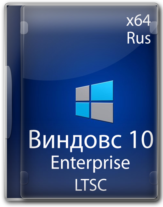 Windows 10 Корпоративная LTSC x64 с активацией